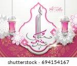 eid al adha mubarak calligraphy ... | Shutterstock .eps vector #694154167