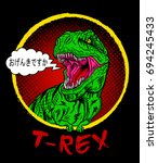 stock vector t rex dinosaur... | Shutterstock .eps vector #694245433