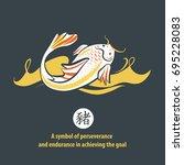 carp koi swim against sea wave. ... | Shutterstock .eps vector #695228083
