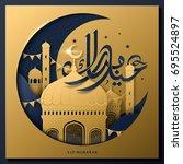 eid mubarak calligraphy design  ... | Shutterstock .eps vector #695524897