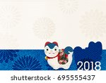 dog new year's cards japanese... | Shutterstock .eps vector #695555437