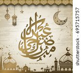eid al adha calligraphy  happy... | Shutterstock .eps vector #695715757