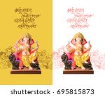 creative card poster or banner... | Shutterstock . vector #695815873