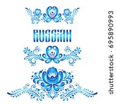 gzhel  russian traditional ... | Shutterstock .eps vector #695890993