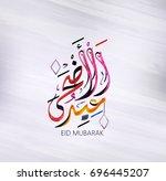 illustration of eid mubarak and ... | Shutterstock .eps vector #696445207