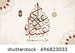 eid mubarak in arabic... | Shutterstock .eps vector #696823033