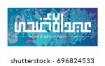 happy eid al adha mubarak... | Shutterstock .eps vector #696824533