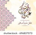 illustration of eid mubarak and ... | Shutterstock .eps vector #696837073