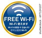 free wi fi icon  english...