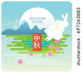 chinese mid autumn festival...   Shutterstock .eps vector #697263883