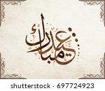 eid mubarak calligraphy type...   Shutterstock .eps vector #697724923