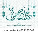 arabic islamic calligraphy of... | Shutterstock .eps vector #699125347