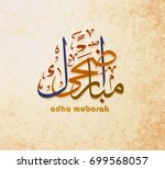 illustration of eid mubarak and ... | Shutterstock . vector #699568057
