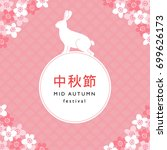 mid autumn festival greeting... | Shutterstock .eps vector #699626173