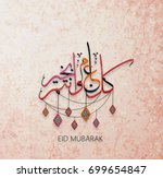 illustration of eid mubarak and ... | Shutterstock .eps vector #699654847