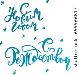 happy new year   merry... | Shutterstock . vector #699966817