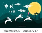 chinese mid autumn festival... | Shutterstock .eps vector #700087717