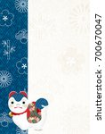 dog new year's cards japanese... | Shutterstock .eps vector #700670047