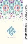 islamic design greeting card...   Shutterstock . vector #700699543