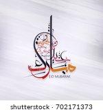 illustration of eid mubarak and ... | Shutterstock .eps vector #702171373