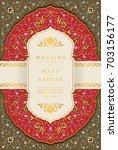 vintage wedding invitation card ...   Shutterstock .eps vector #703156177