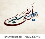 happy eid adha arabic... | Shutterstock .eps vector #703253743