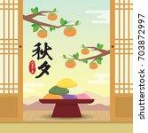 chuseok or hangawi   korean... | Shutterstock .eps vector #703872997