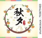 chuseok or hangawi   korean... | Shutterstock .eps vector #703879483