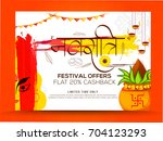 illustration of sale poster or... | Shutterstock .eps vector #704123293