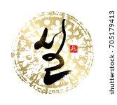 korean calligraphy which... | Shutterstock .eps vector #705179413