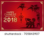 happy chinese new year 2018... | Shutterstock .eps vector #705843907