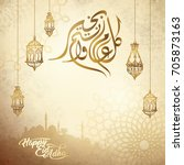happy eid adha with arabic...   Shutterstock .eps vector #705873163