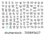 set of 100 hand lettering... | Shutterstock .eps vector #705895627