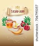 happy new year  rosh hashanah... | Shutterstock .eps vector #706795357