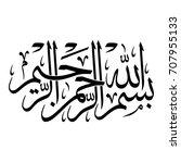 arabic calligraphy of bismillah ... | Shutterstock .eps vector #707955133