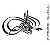 arabic calligraphy of bismillah ...   Shutterstock .eps vector #707955163