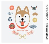 year of dog 2018  invitation... | Shutterstock .eps vector #708004273