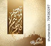 happy eid mubarak with arabic...   Shutterstock .eps vector #709282297