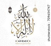 vector of arabic calligraphy... | Shutterstock .eps vector #709654747