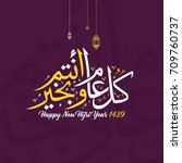 happy new hijri year  islamic... | Shutterstock .eps vector #709760737