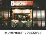 fukuoka  japan   september 26 ... | Shutterstock . vector #709822987