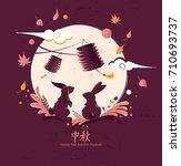 chinese mid autumn festival... | Shutterstock .eps vector #710693737