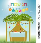 greeting card happy sukkot... | Shutterstock .eps vector #710767207