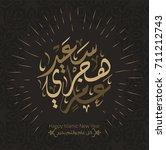 happy hijri year vector in... | Shutterstock .eps vector #711212743