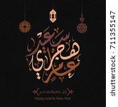 happy hijri year vector in... | Shutterstock .eps vector #711355147