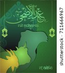 eid mubarak qurban  with... | Shutterstock .eps vector #711666967