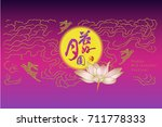 chinese mid autumn festival ... | Shutterstock .eps vector #711778333