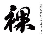 chinese calligraphy ... | Shutterstock .eps vector #712091257