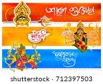 illustration of goddess durga... | Shutterstock .eps vector #712397503