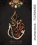 happy hijri year vector in... | Shutterstock .eps vector #712504303